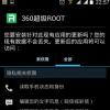 删除热门安卓手机根权限的方法和提高坚果U1手机流畅度的方法